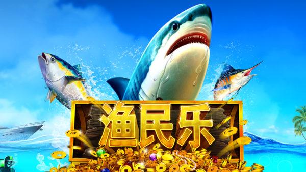 惊险…但更惊艳!全新潜水捕鱼游戏!