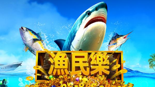 驚險…但更驚豔!全新潛水捕魚遊戲!