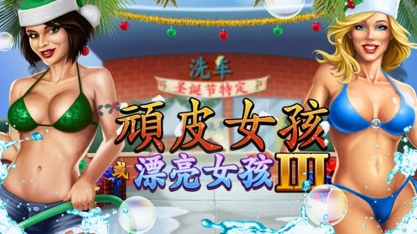 火辣美女伴您幸運「贏」聖誕