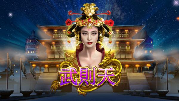 歷史唯一女皇帝「武則天」驚艷駕臨