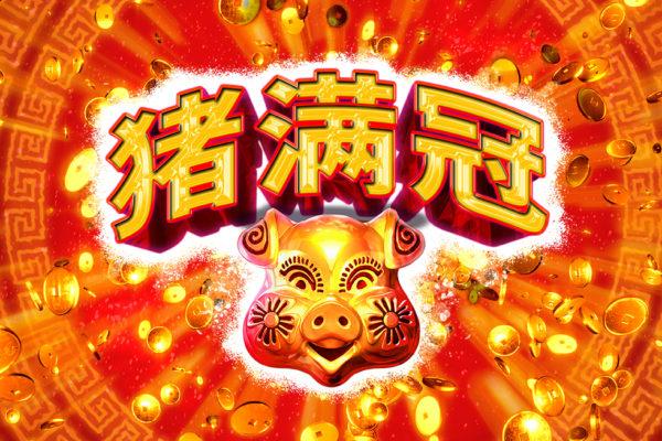 RTG恭祝您「猪」年大顺收获满 旺气冲天「猪满冠」