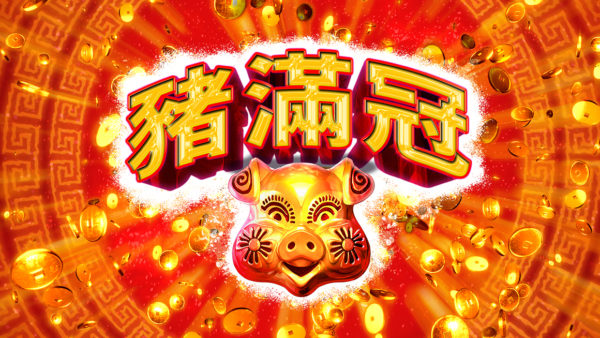 RTG恭祝您「豬」年大順收穫滿 旺氣衝天「豬滿冠」