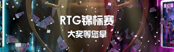 【 RTG Asia X 拉霸360 】- RTG锦标赛
