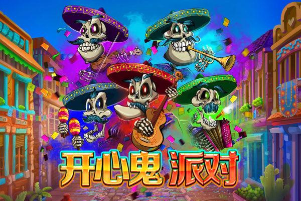墨西哥开心鬼乐手   邀请您一同参加神秘的奇幻派对!