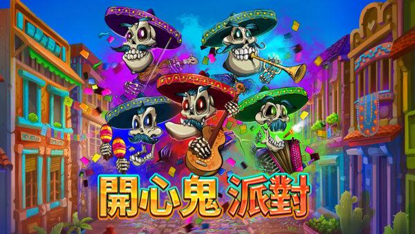 墨西哥開心鬼樂手  邀請您一同參加神秘的奇幻派對!